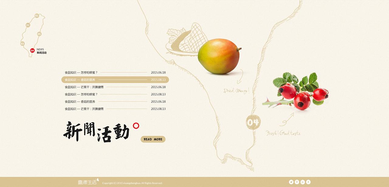 喜漾生活官网整站设计图3