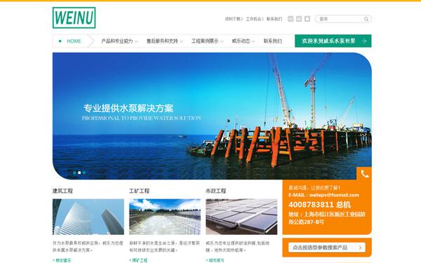 威乐水泵上海公司网站