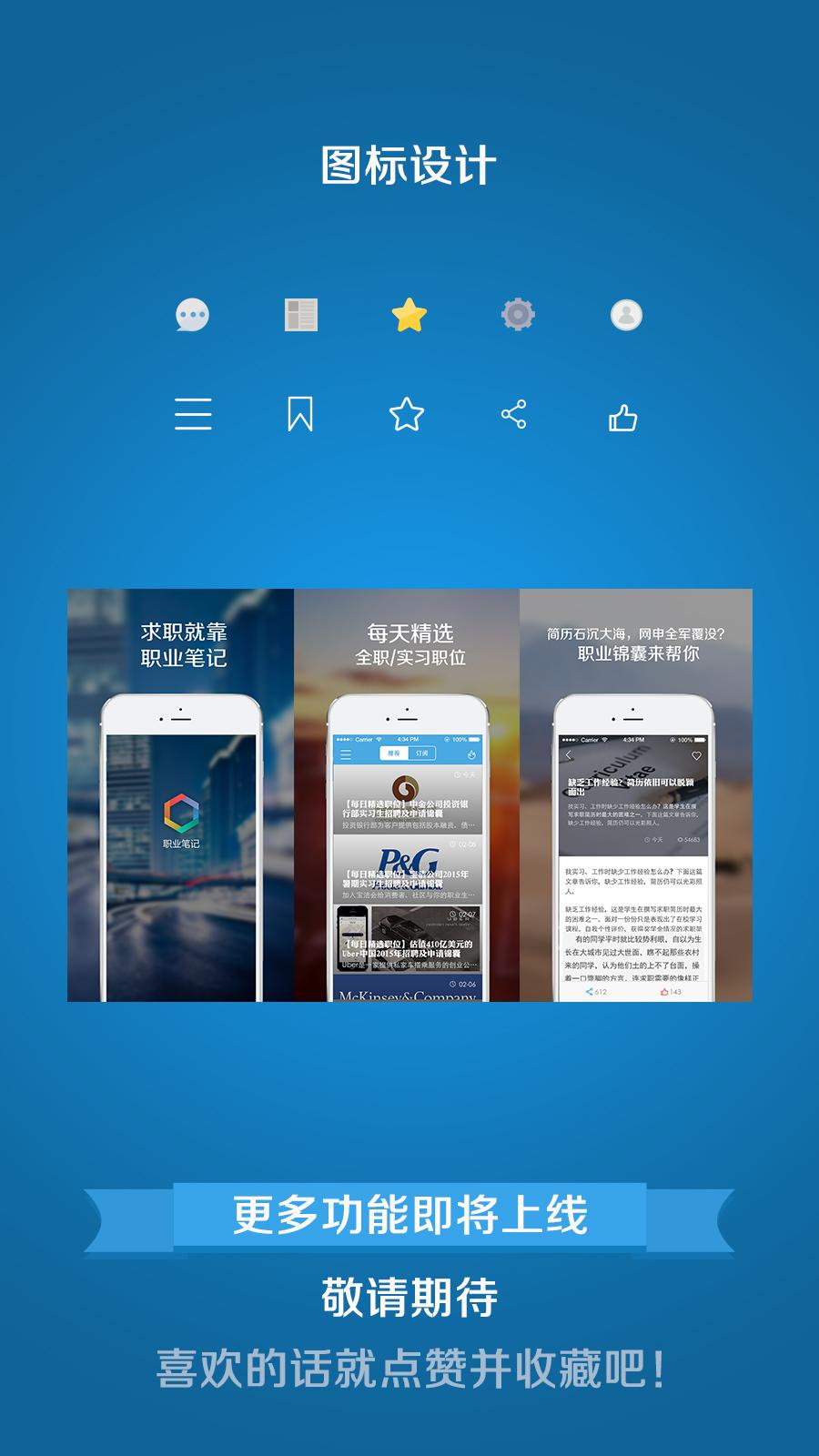 职业笔记App创意设计图1