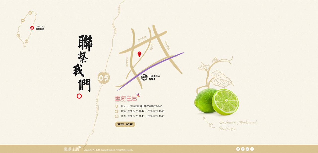 喜漾生活官网整站设计图4