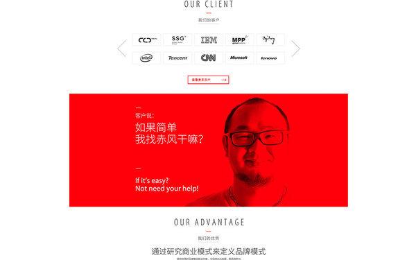 广州市赤风设计有限公司