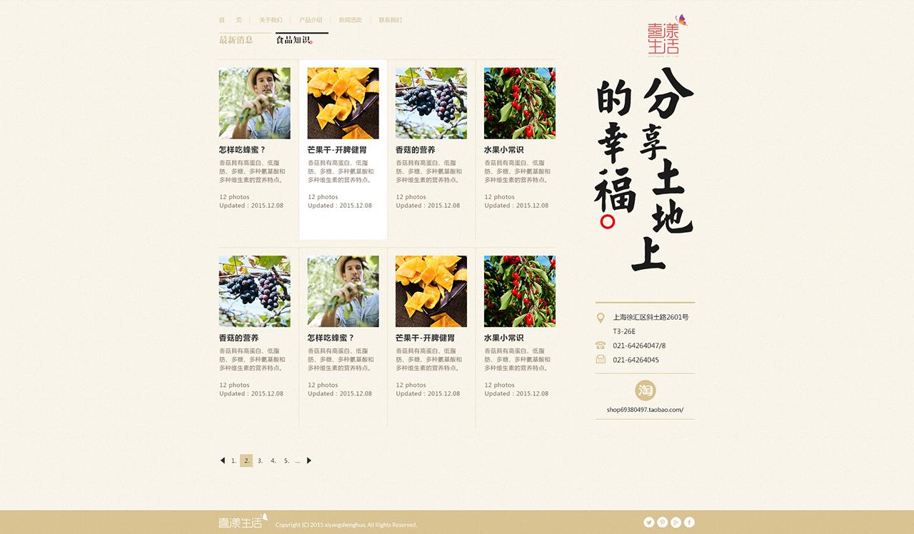 喜漾生活官网整站设计图7