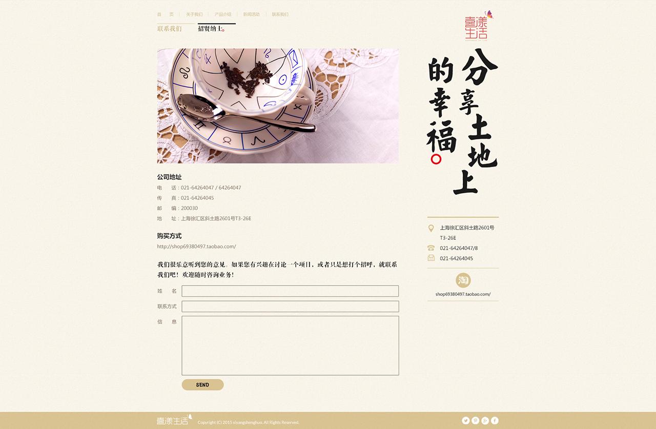 喜漾生活官网整站设计图9