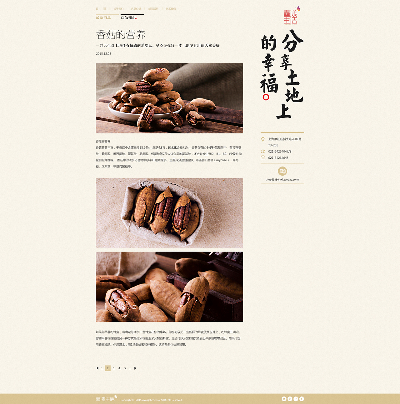 喜漾生活官网整站设计图8