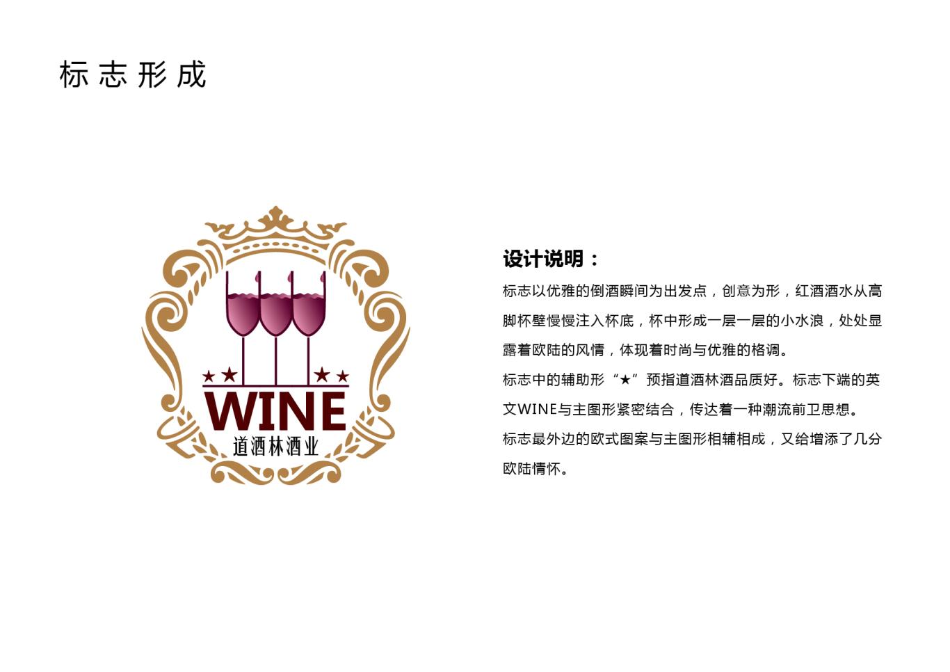 道酒林酒业品牌设计图1