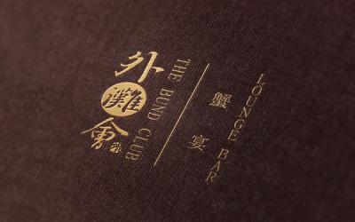 上海外滩会品牌设计及VIS设计