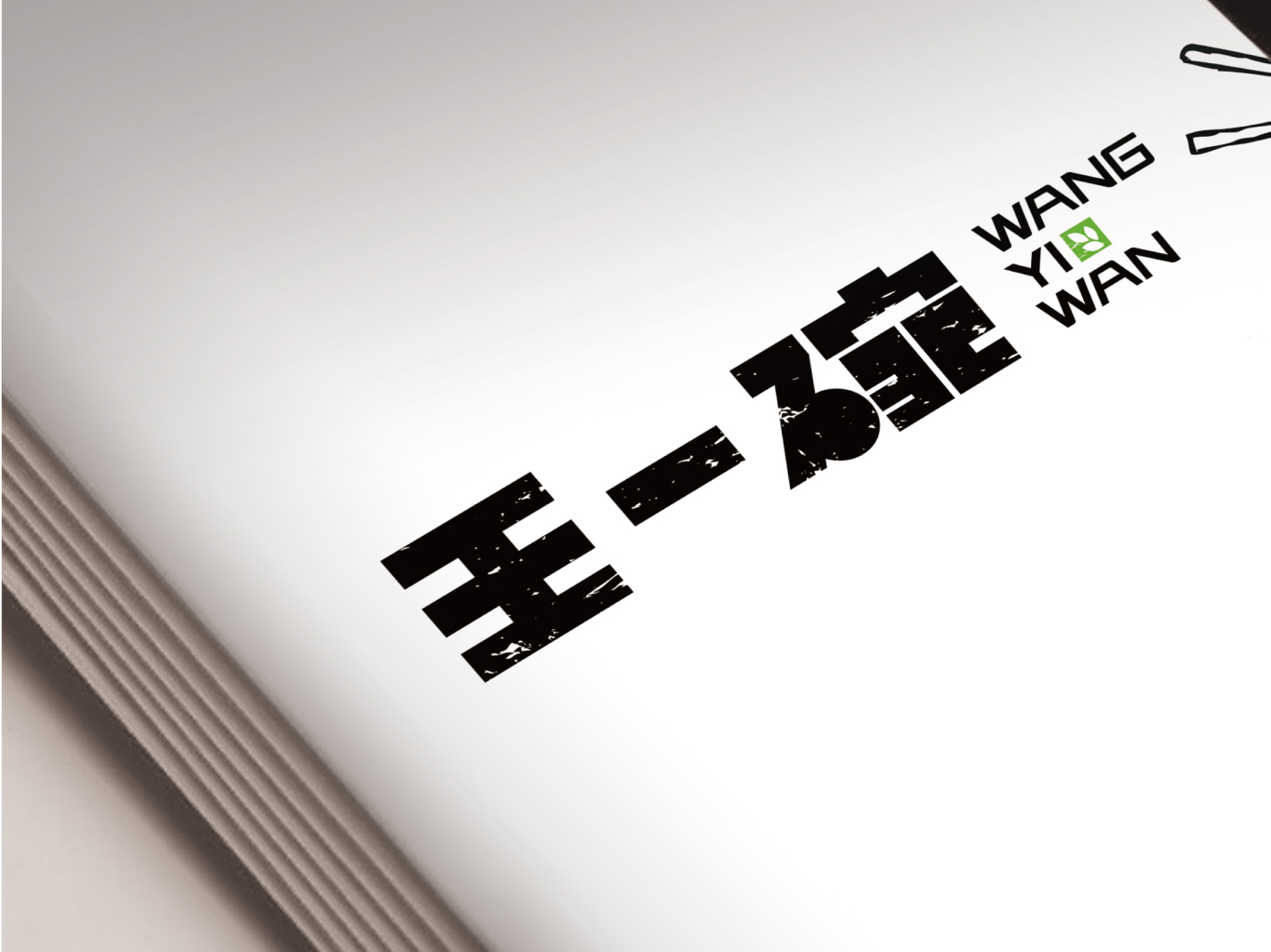 食品 logo vi设计图11
