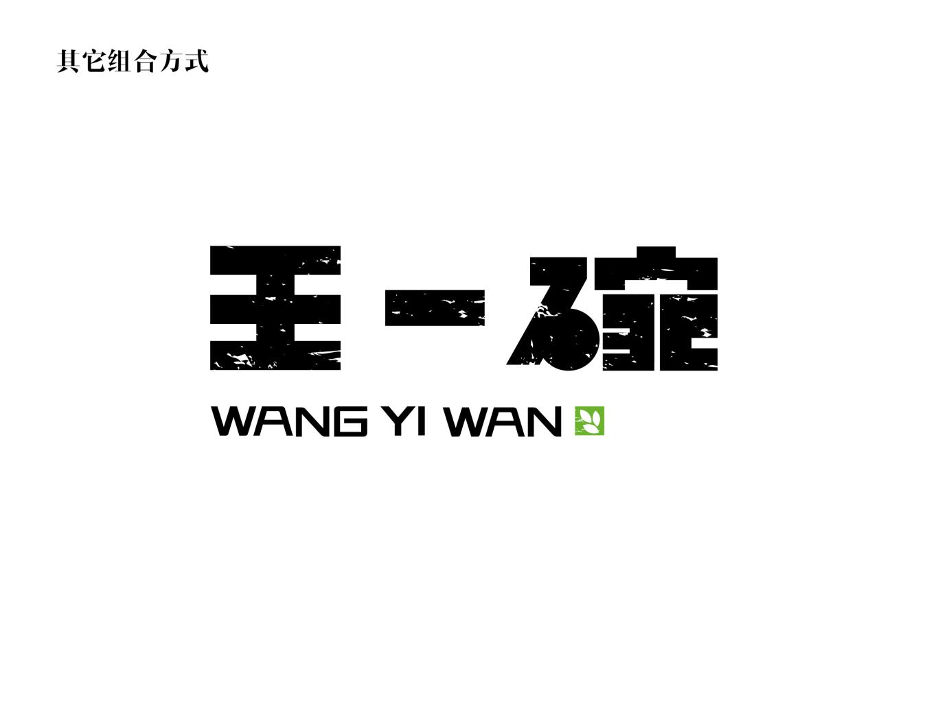 食品 logo vi设计图2