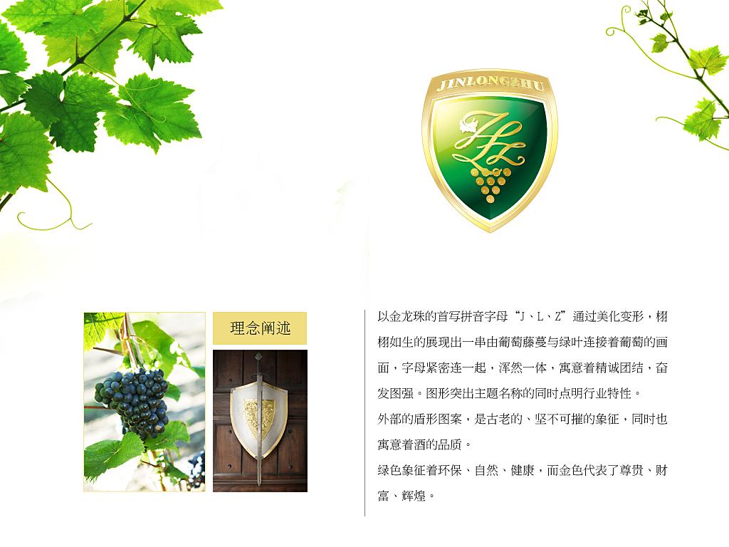 金龙珠葡萄酒LOGO图1