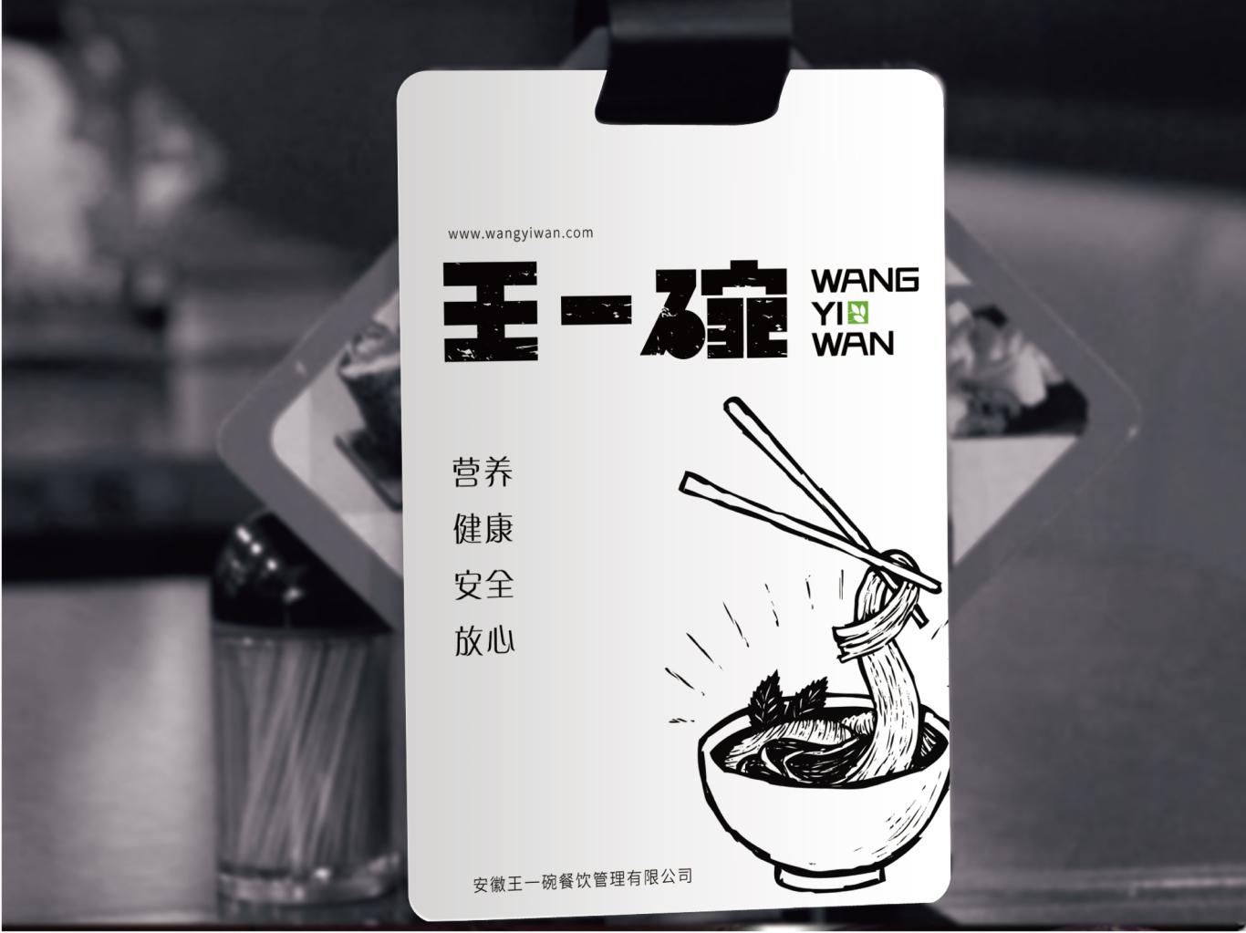 食品 logo vi设计图6