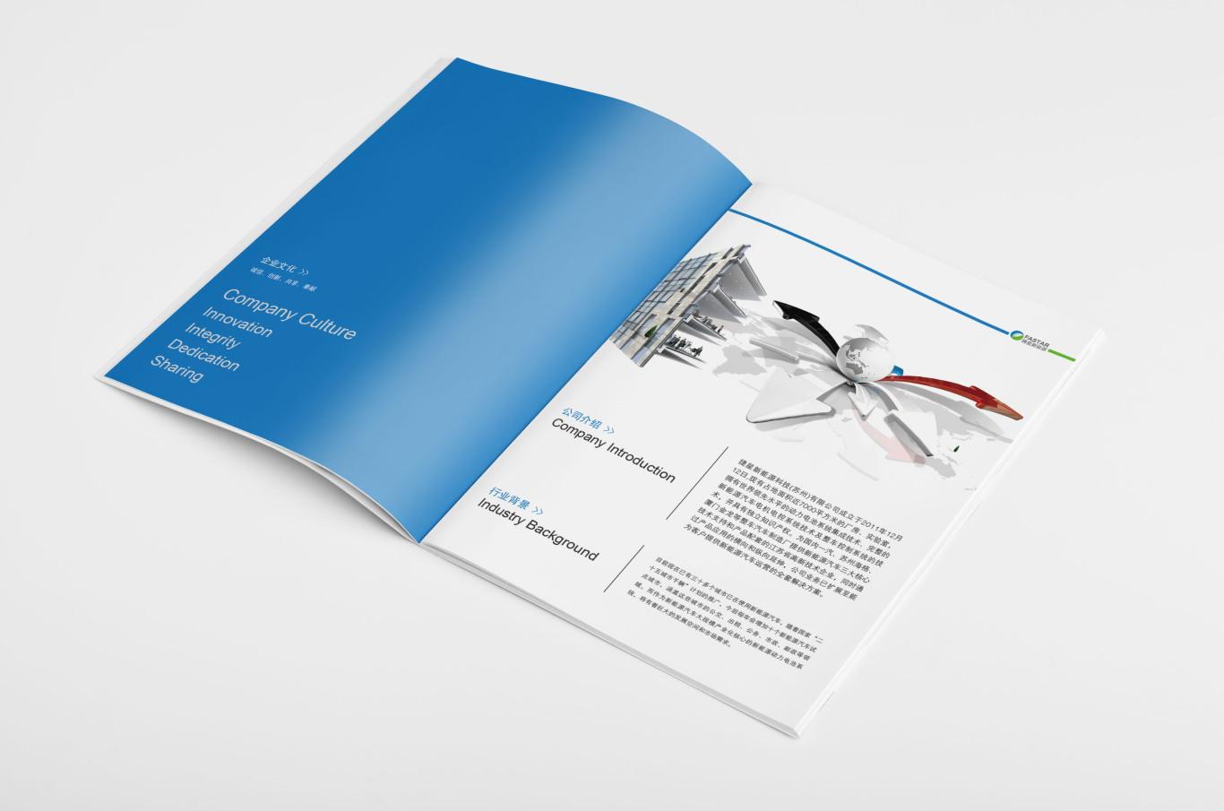 捷星产品画册设计图1