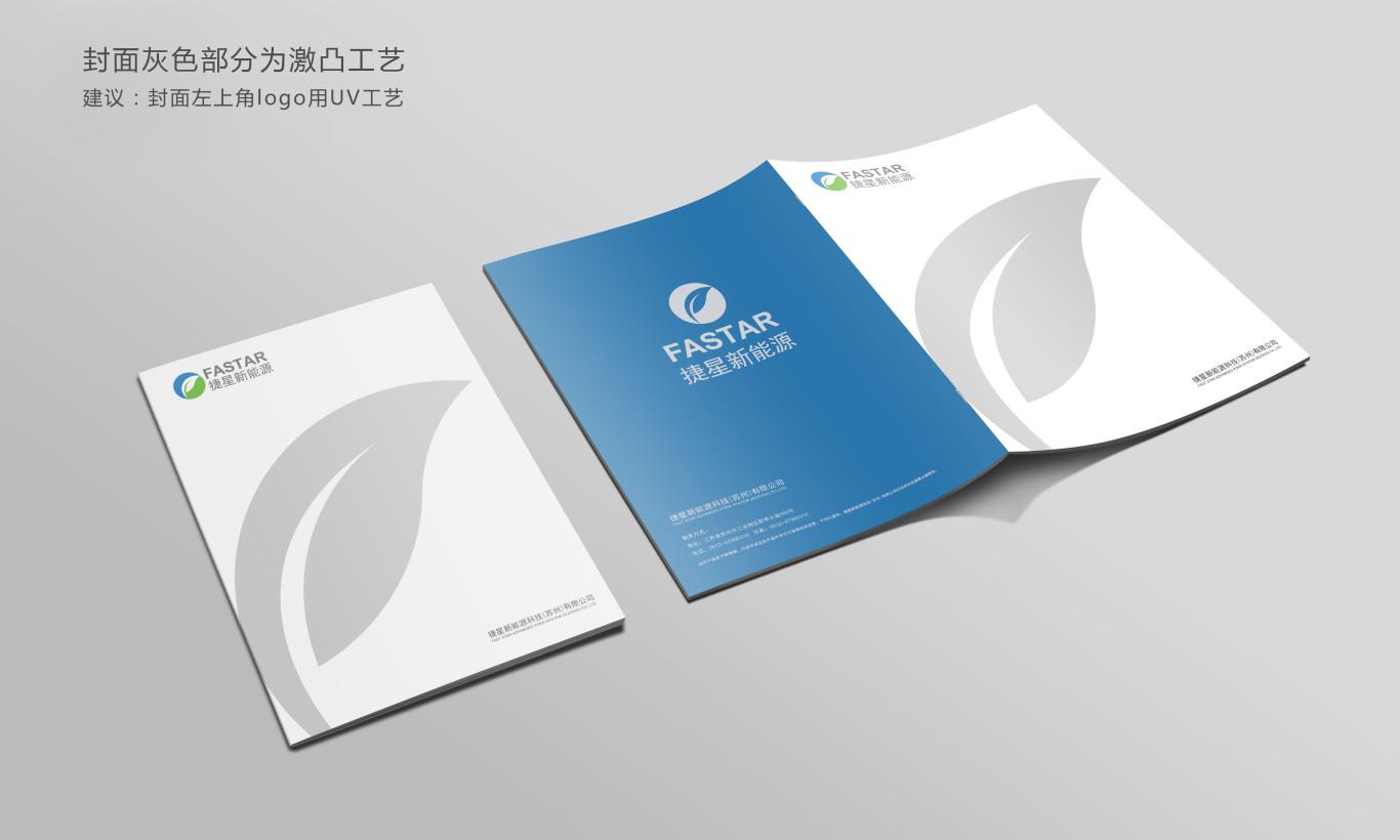 捷星产品画册设计图0