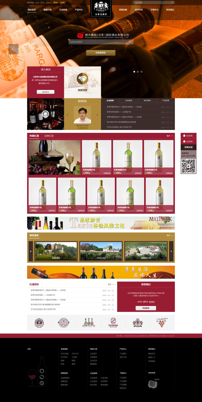 北京明大德润国际酒业有限公司图0