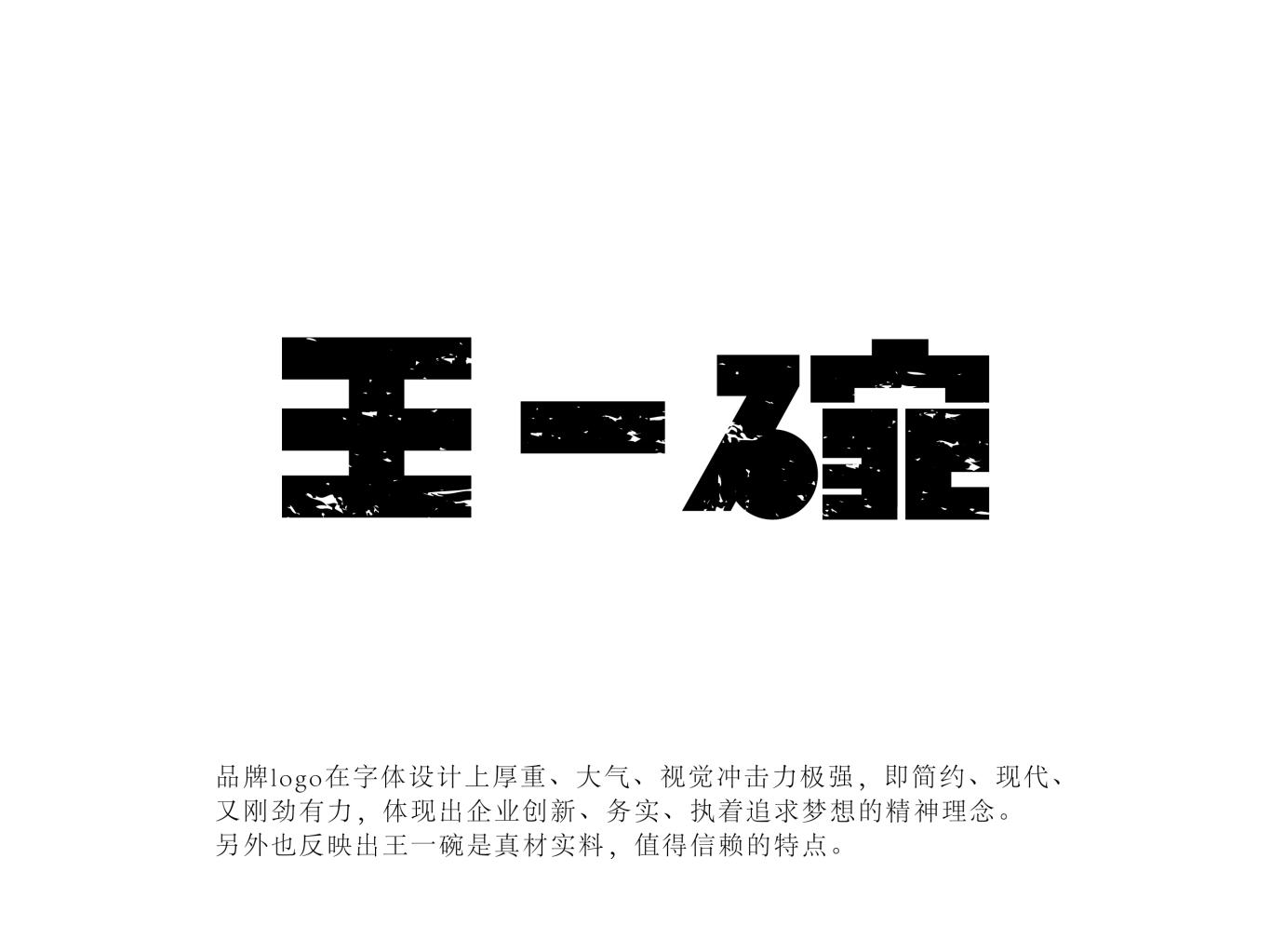 食品 logo vi设计图0