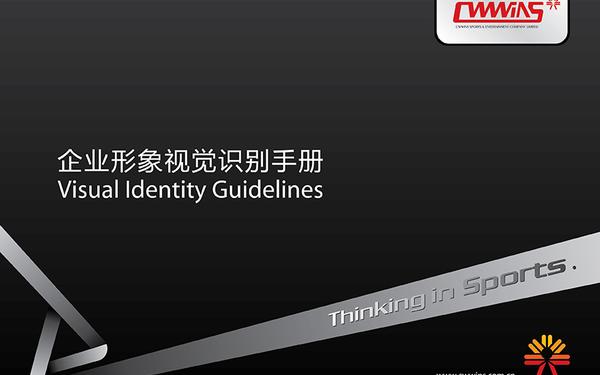先军全盛(北京)体育娱乐有限公司品牌形象创建