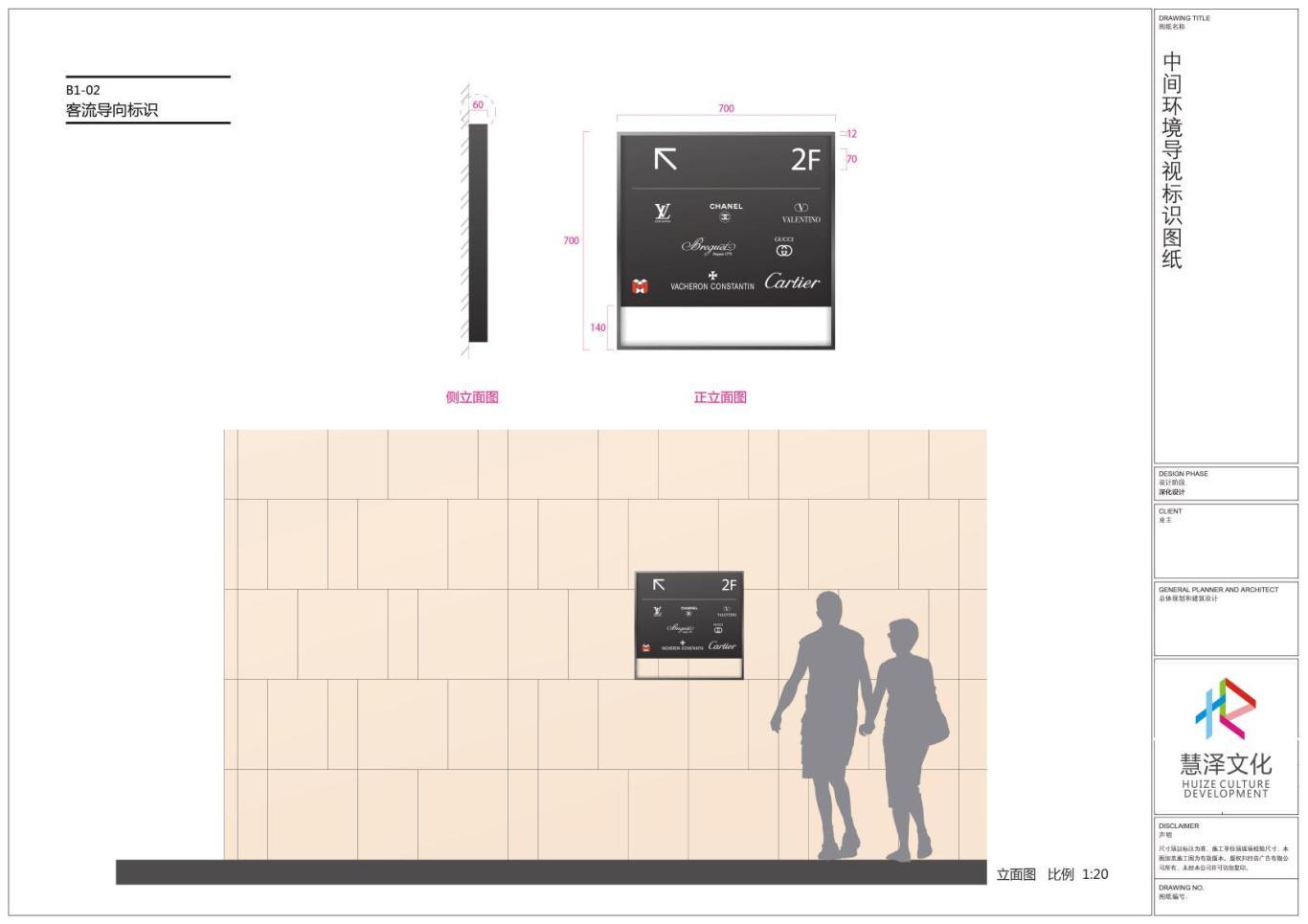中间坊-商业导视系统深化设计图6