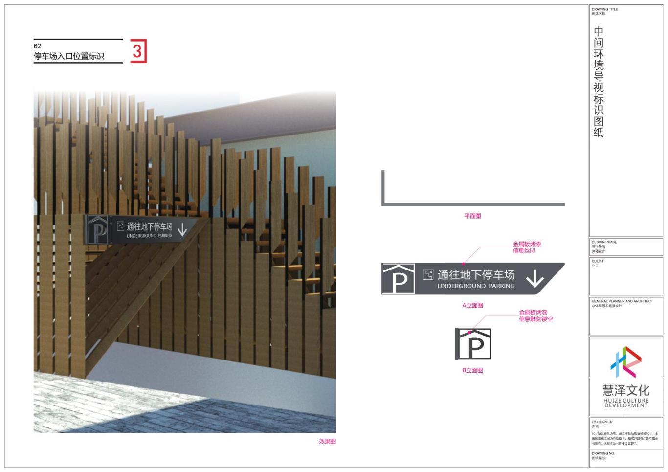 中间坊-商业导视系统深化设计图9