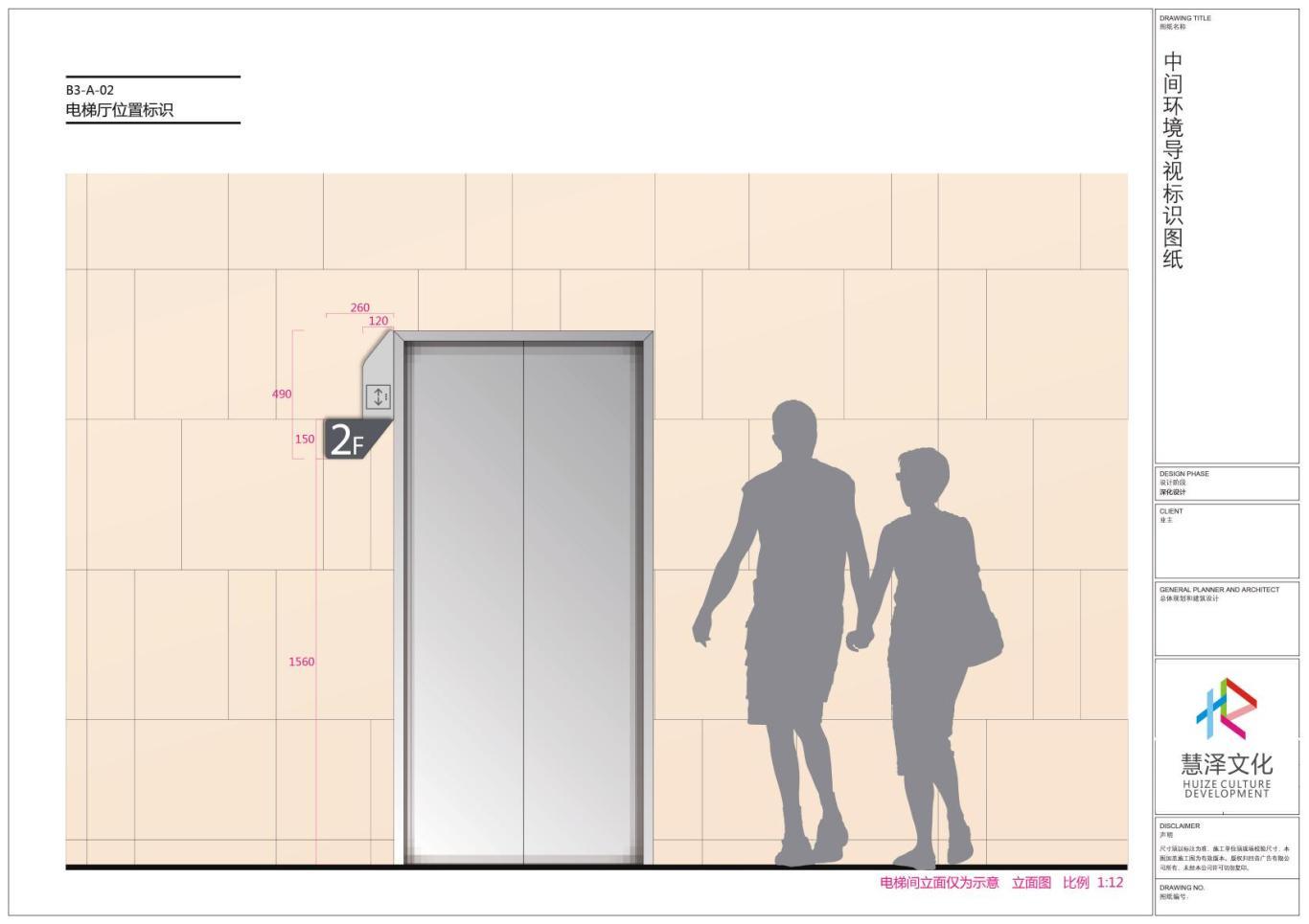 中间坊-商业导视系统深化设计图11