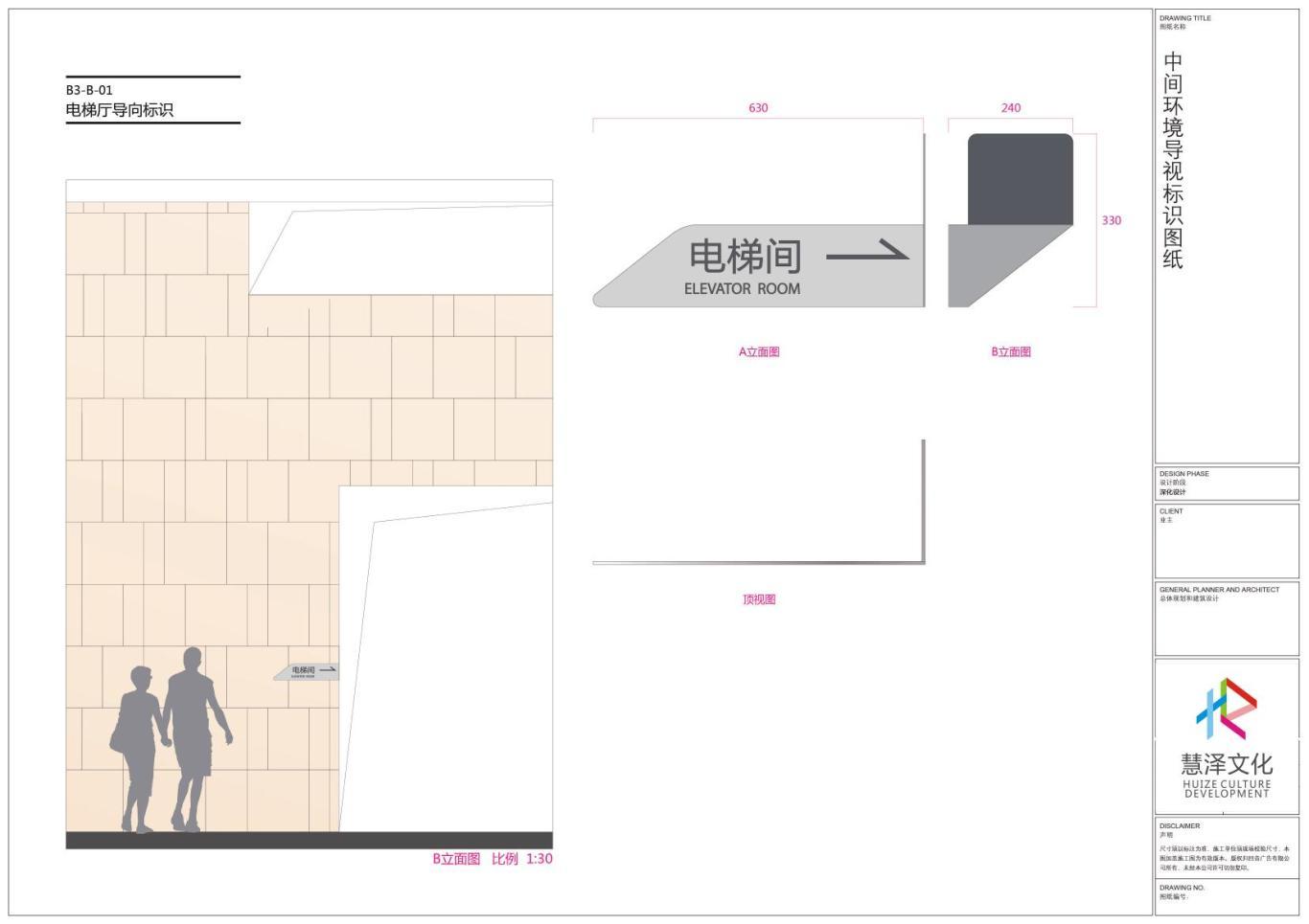 中间坊-商业导视系统深化设计图12