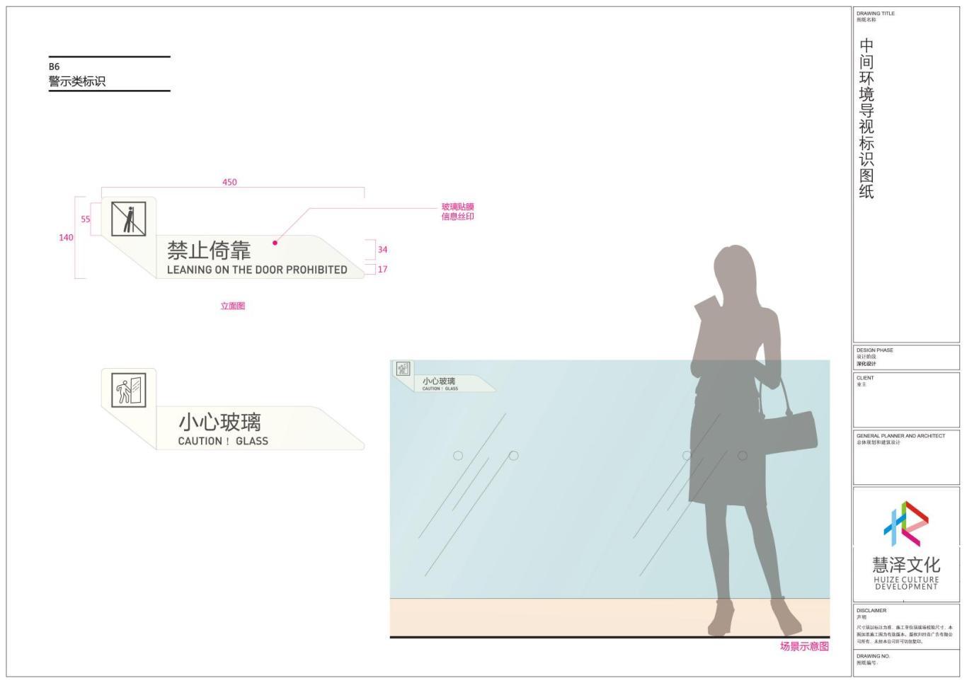 中间坊-商业导视系统深化设计图19