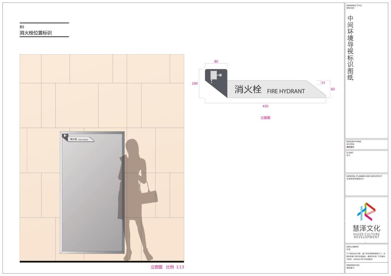 中间坊-商业导视系统深化设计图18