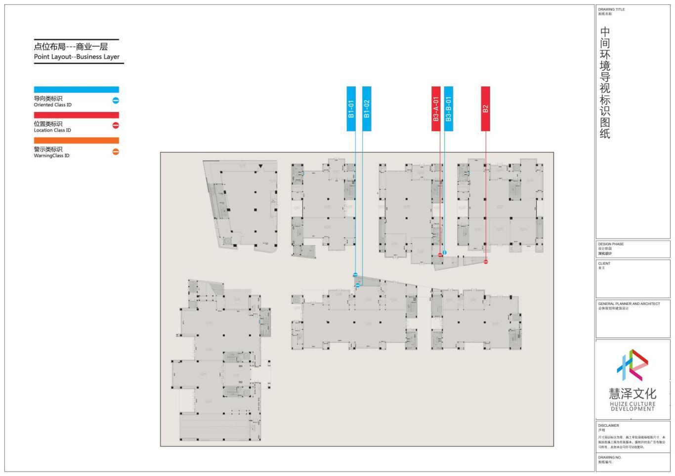 中间坊-商业导视系统深化设计图2
