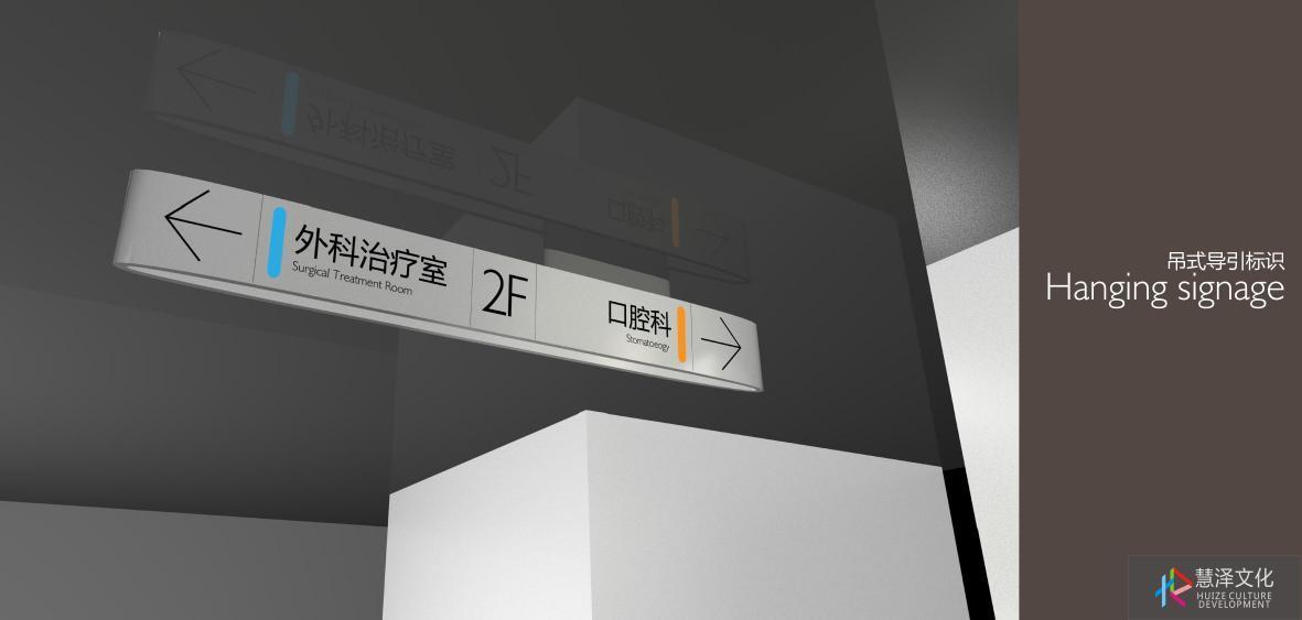 军区总院标识概念设计图7
