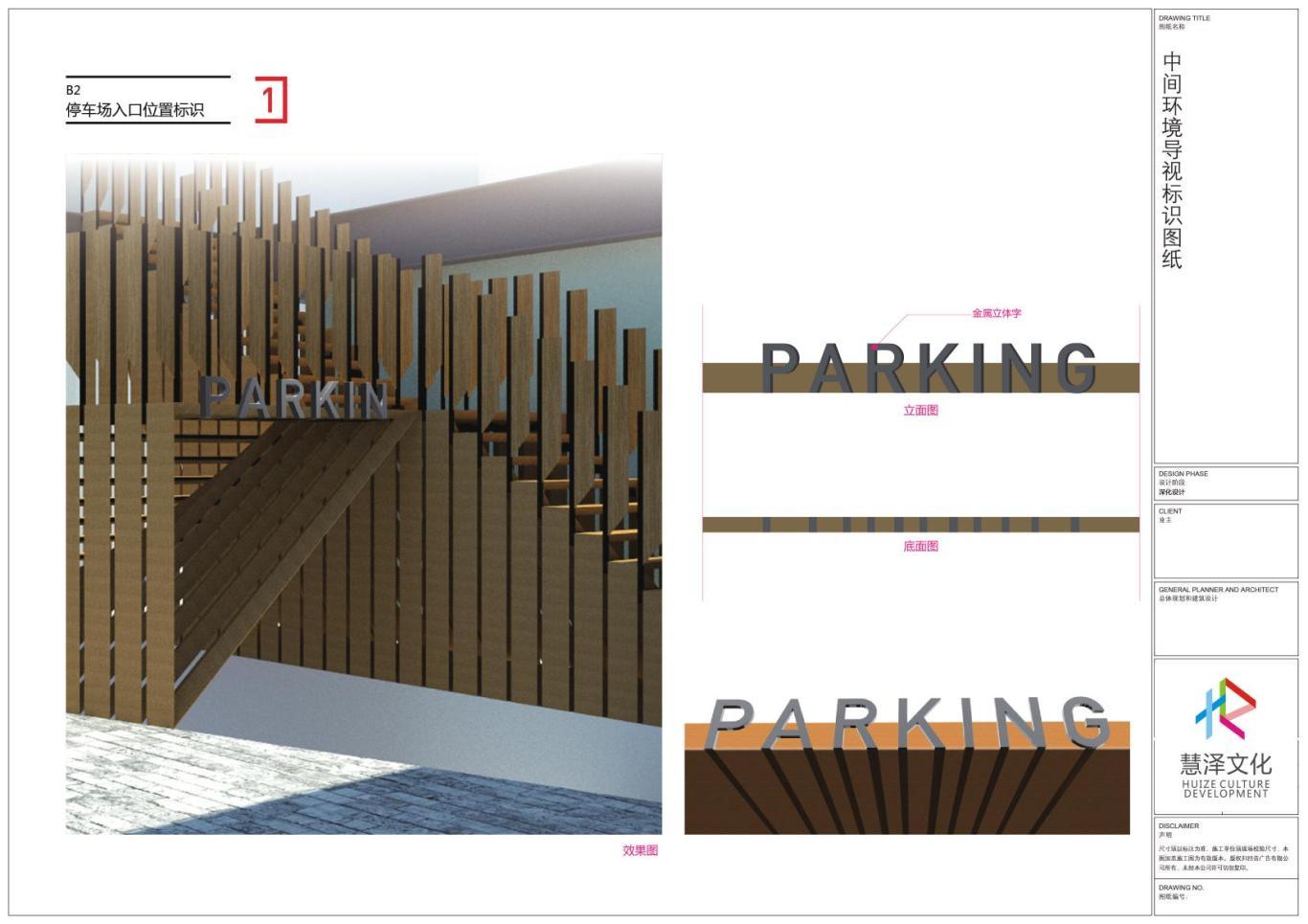 中间坊-商业导视系统深化设计图7