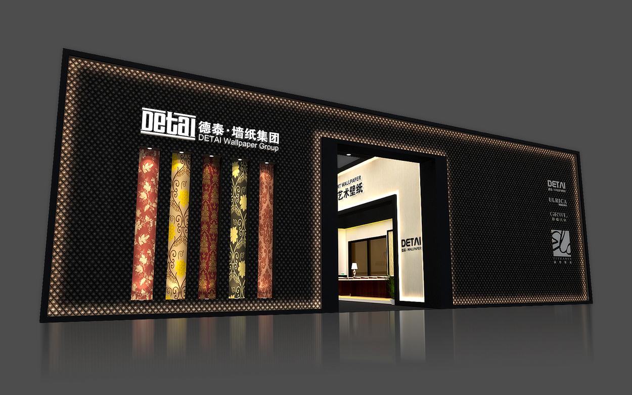 德泰--2014上海壁纸展设计方案图1