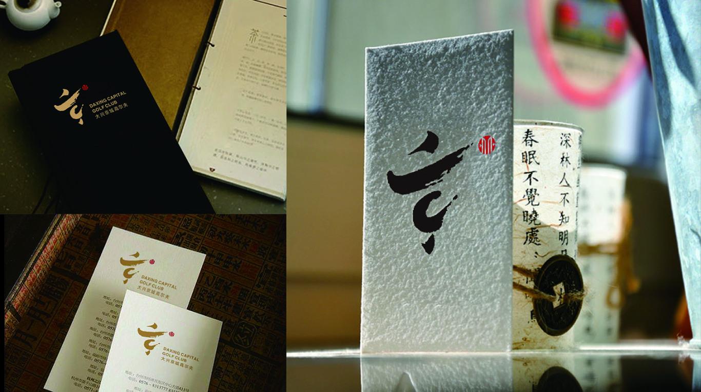 北京大兴京城高尔夫俱乐部LOGO设计图9