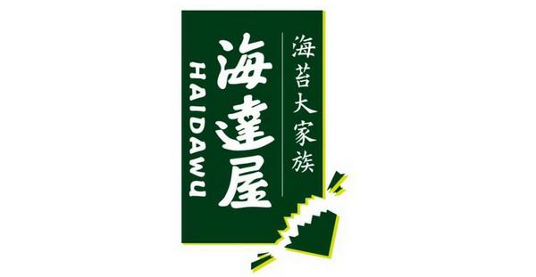 海达屋图3