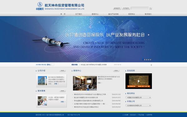 中国航天-航天神舟投资管理有限公司内外网建设