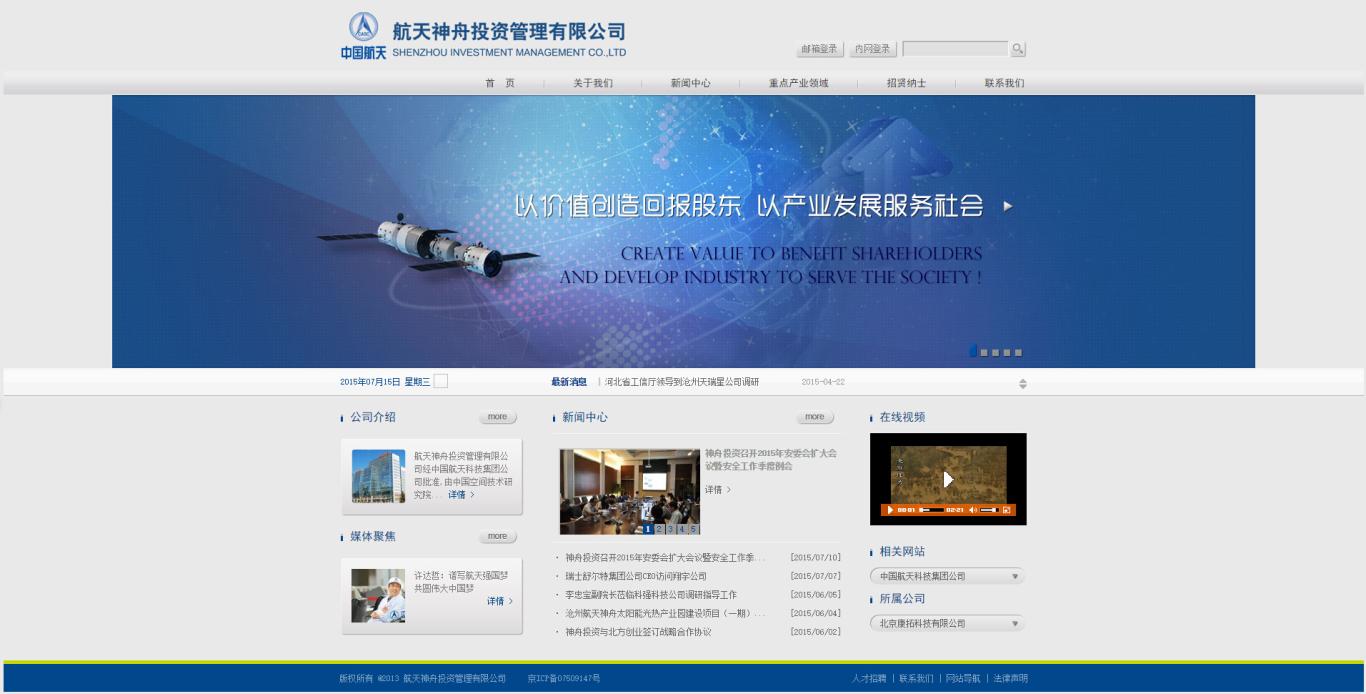 中国航天-航天神舟投资管理有限公司内外网建设图0