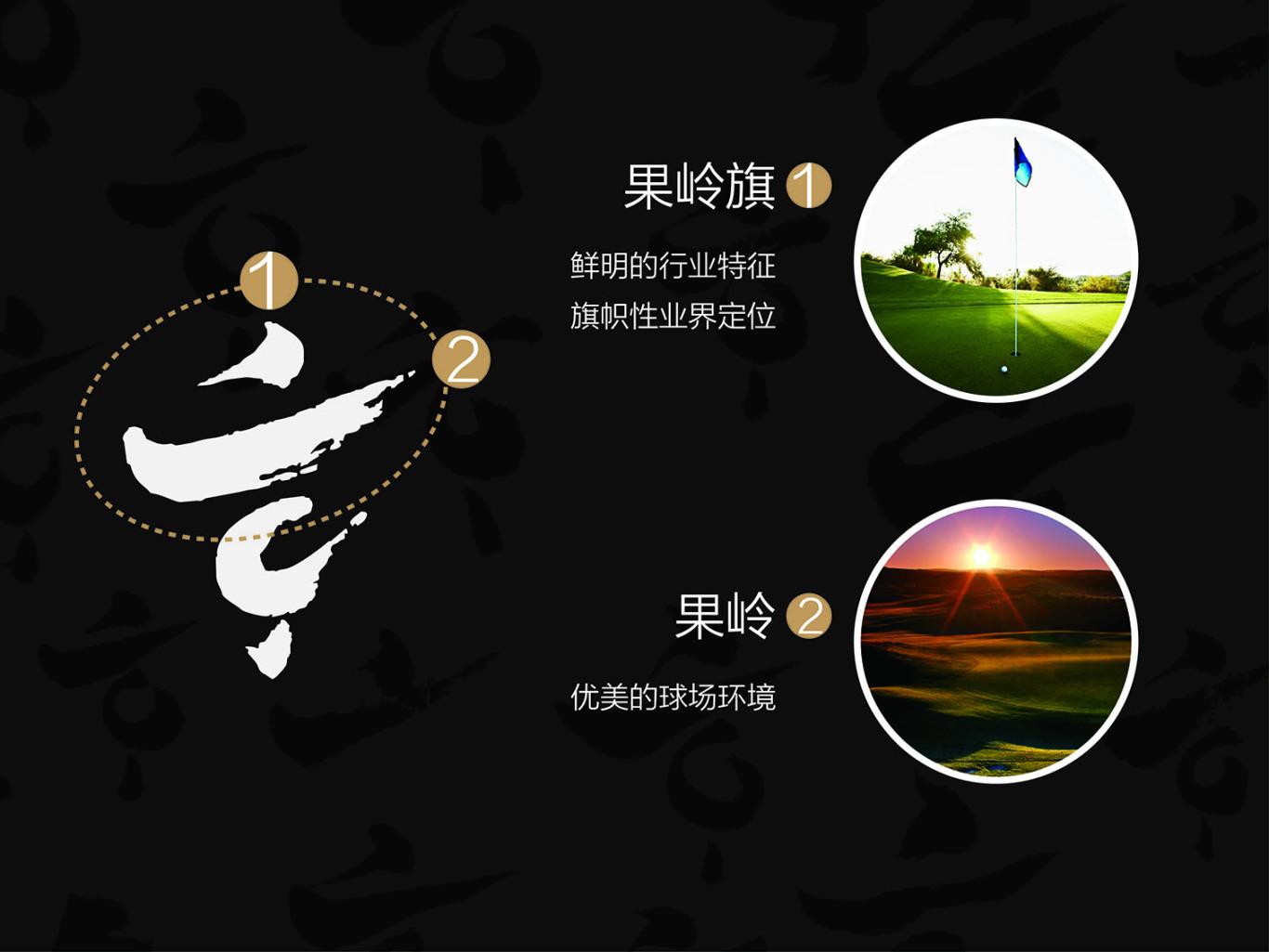 北京大兴京城高尔夫俱乐部LOGO设计图3