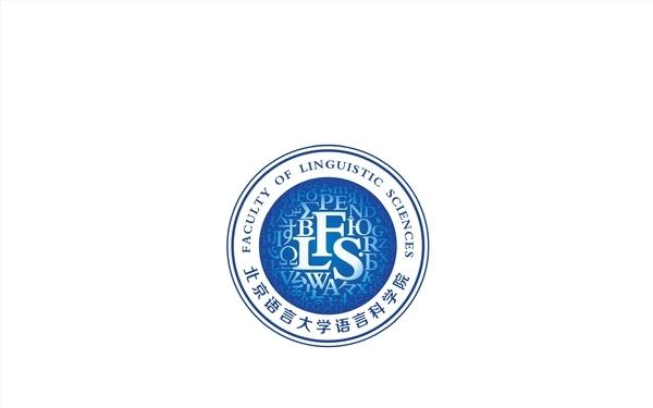 北京语言大学BLCU语言科学院院徽设计与VIS设计