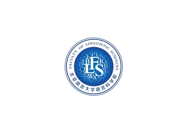北京语言大学语言科学院