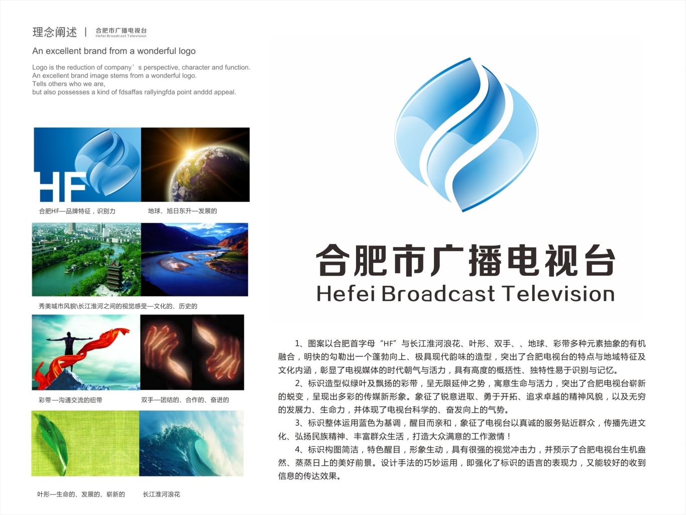 合肥广播电视台图1