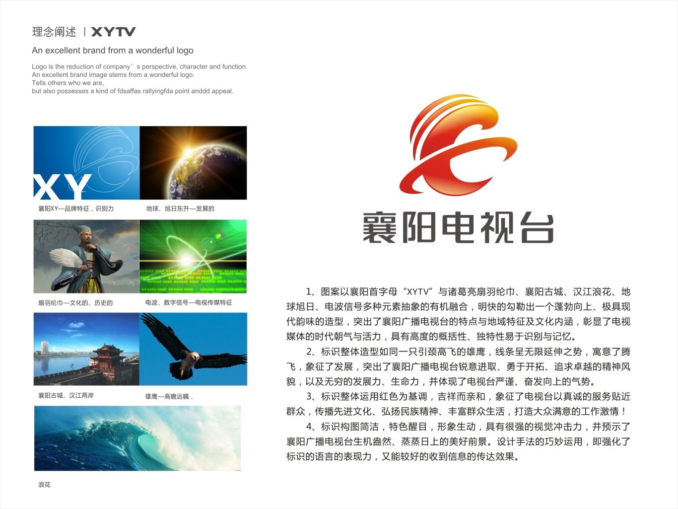 襄阳广播电视台台标设计图1