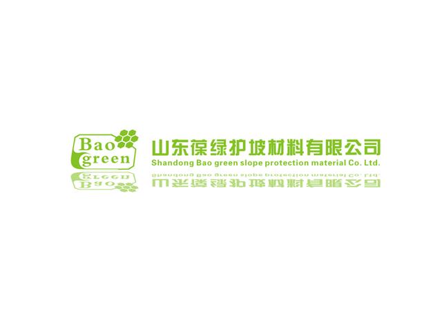 山东葆绿护坡材料有限公司LOGO设计图0