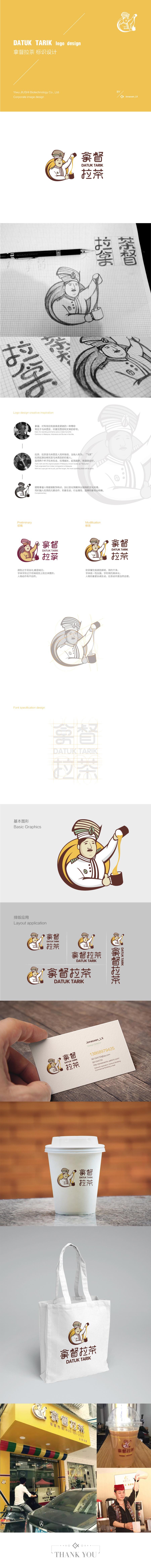 拿督拉茶 品牌标志设计图0