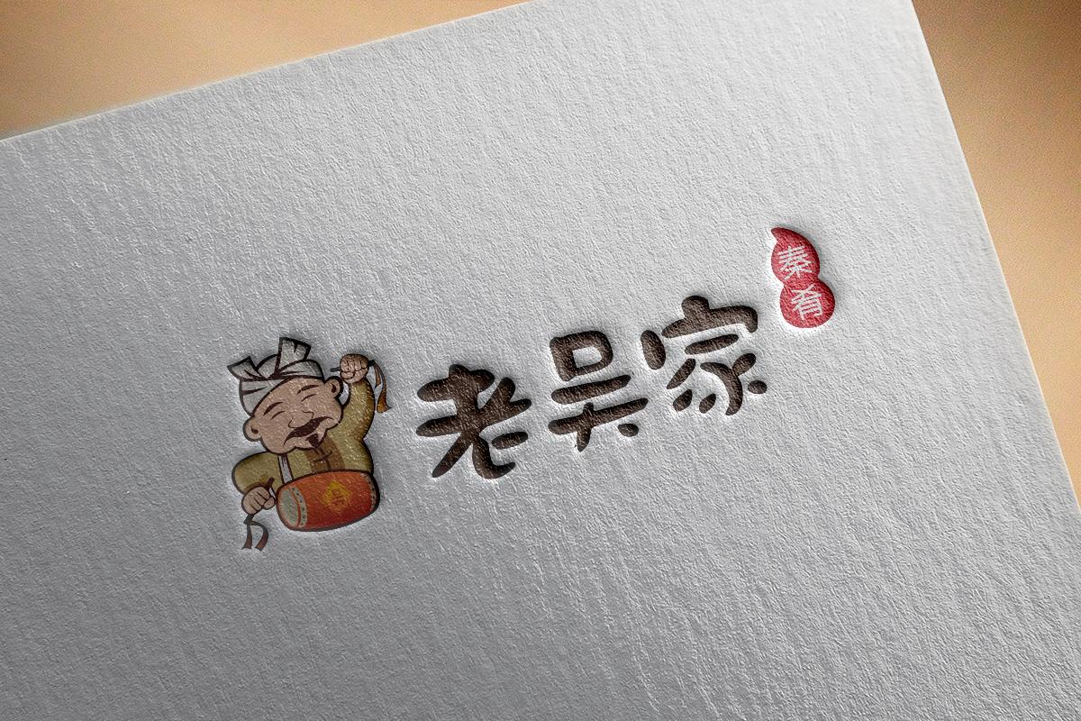 老吴家秦肴图4