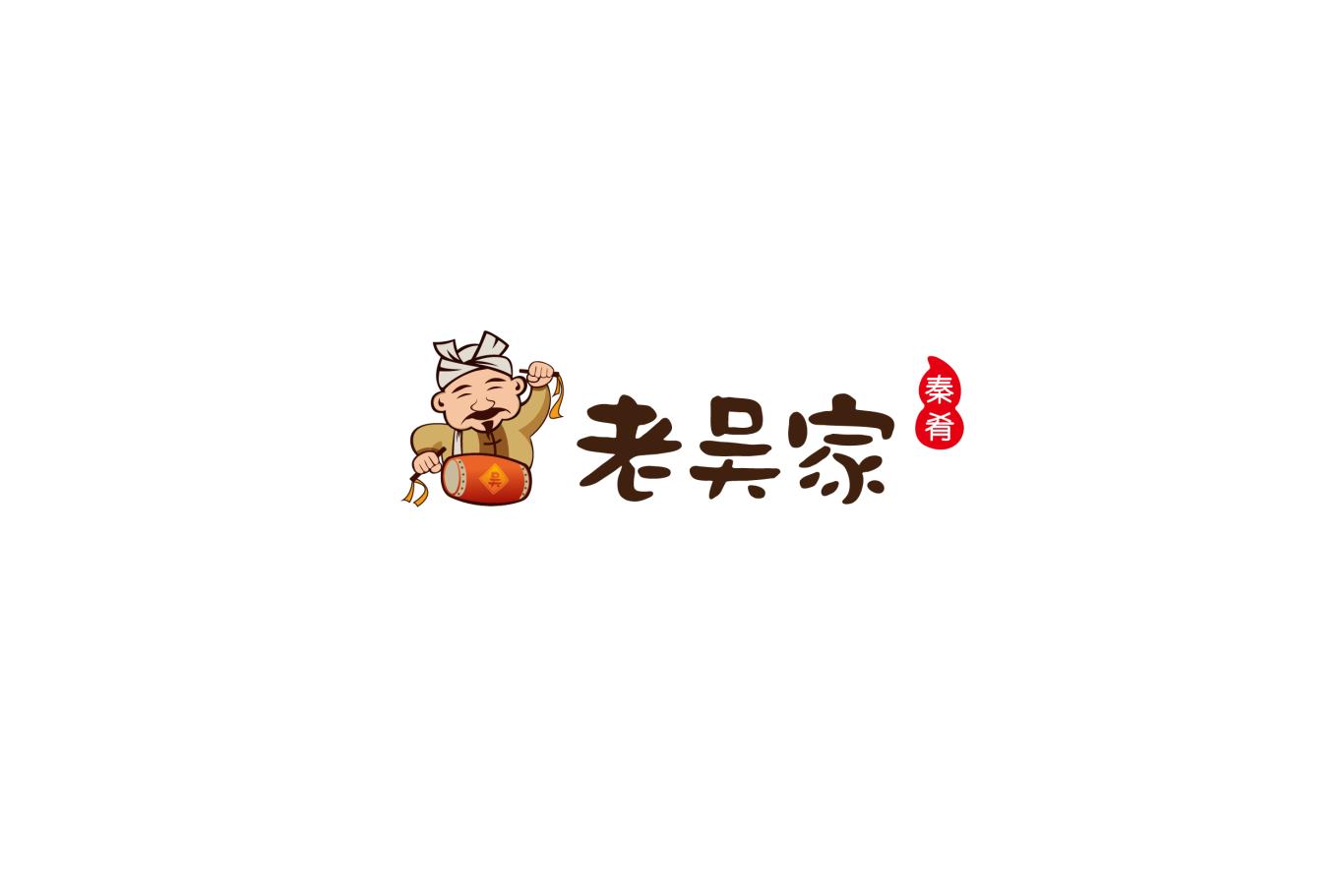 老吴家秦肴图0