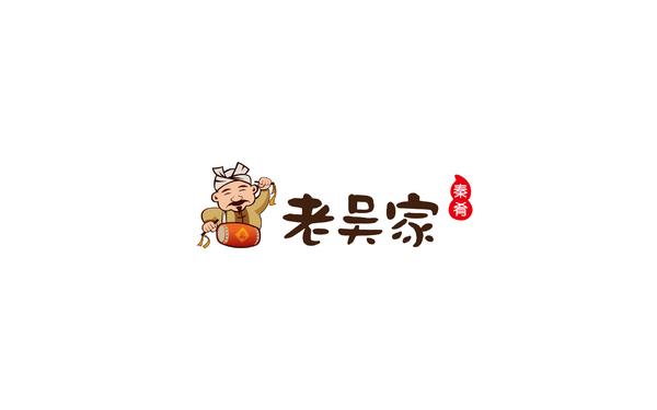 老吴家秦肴
