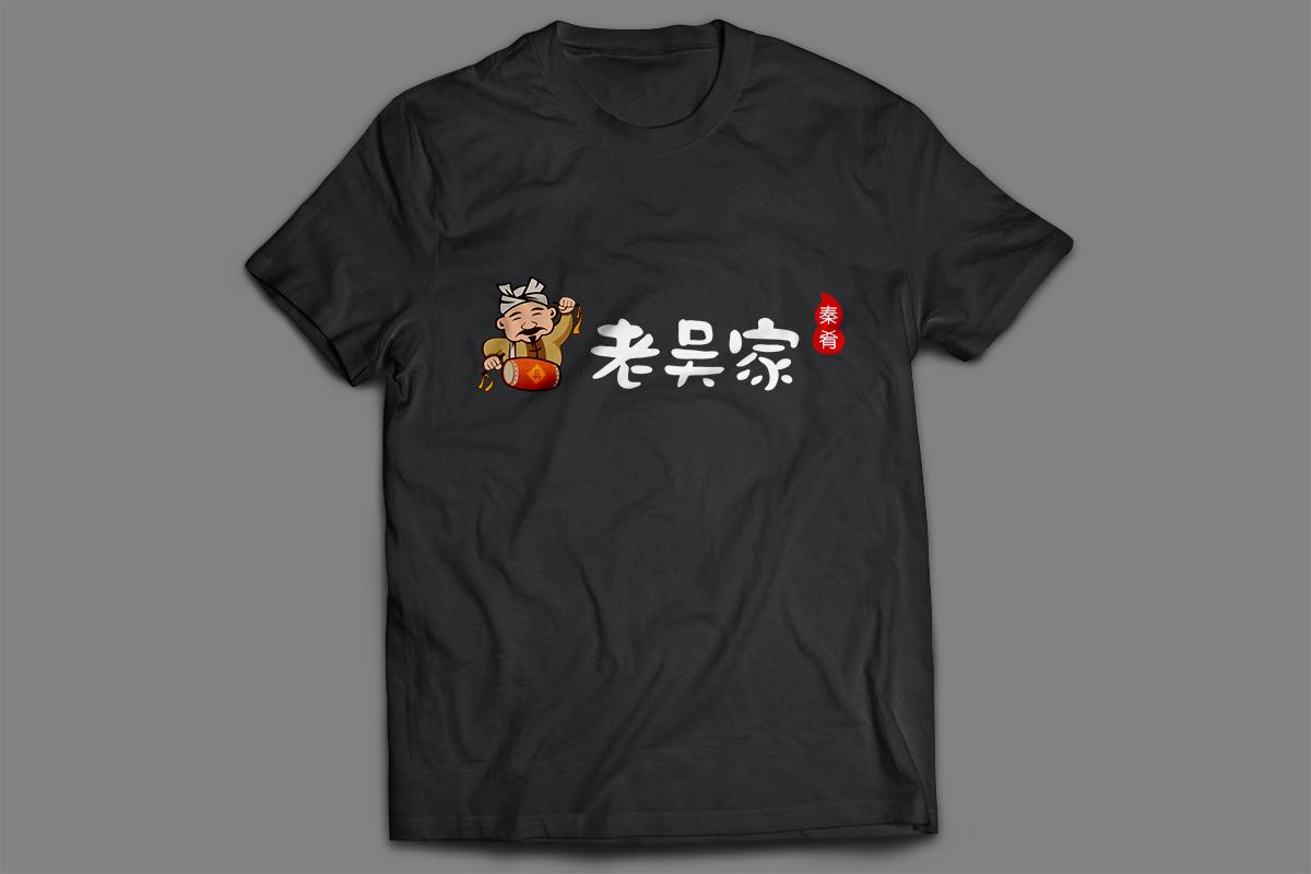 老吴家秦肴图5