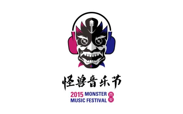 怪兽音乐节