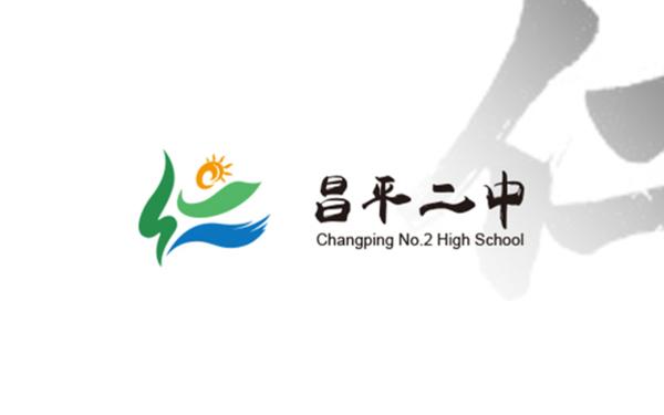 北京市昌平区第二中学
