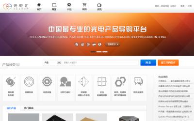 光电汇UI/UE设计与网站建设
