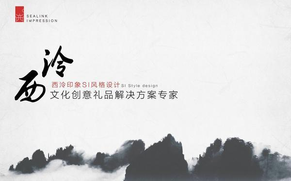 杭州西冷印象礼品专营店si设计