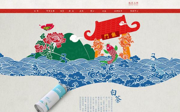 电商 首页设计 茶叶首页设计 淘宝海报设计