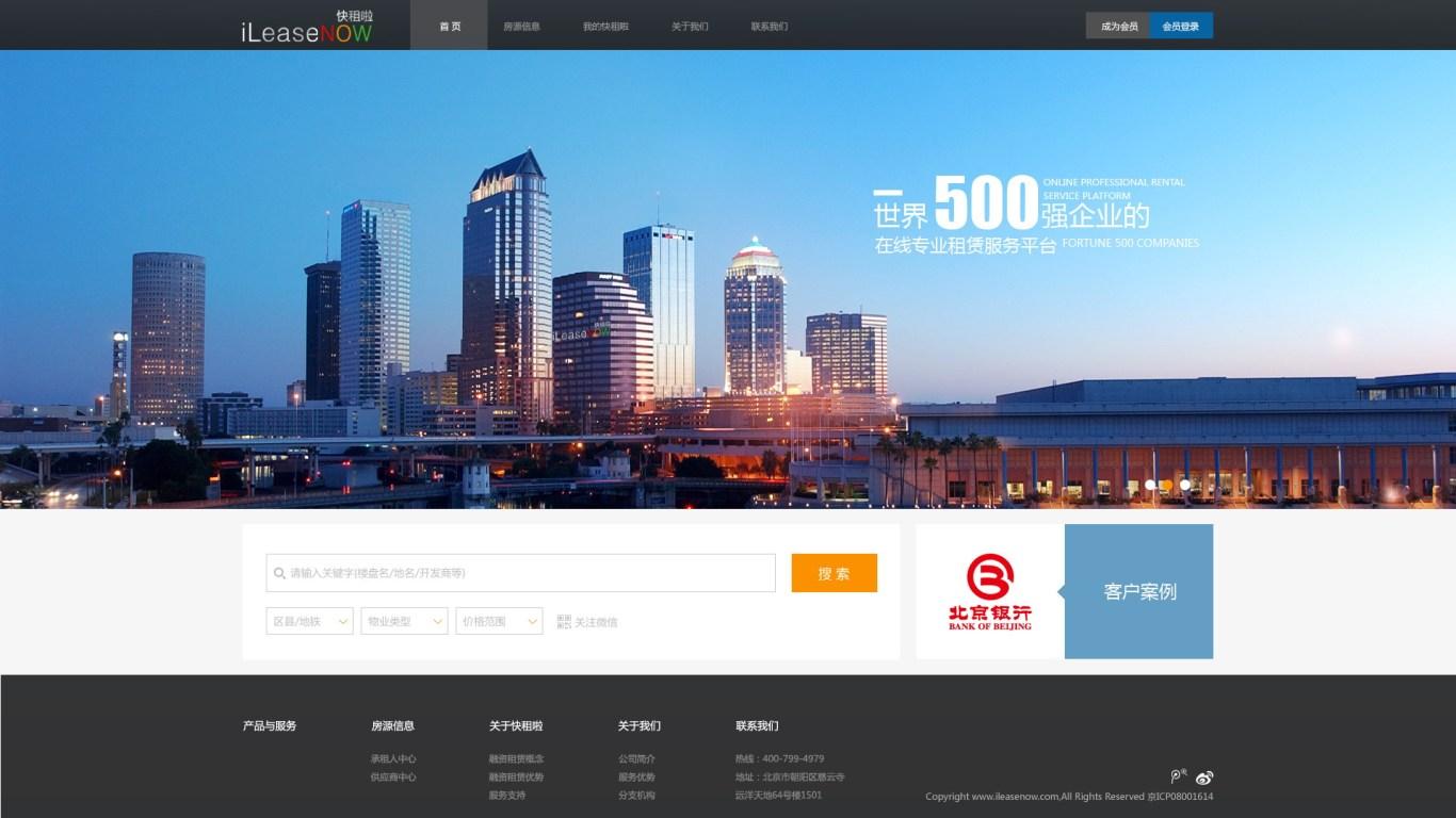香港新世纪租赁图0